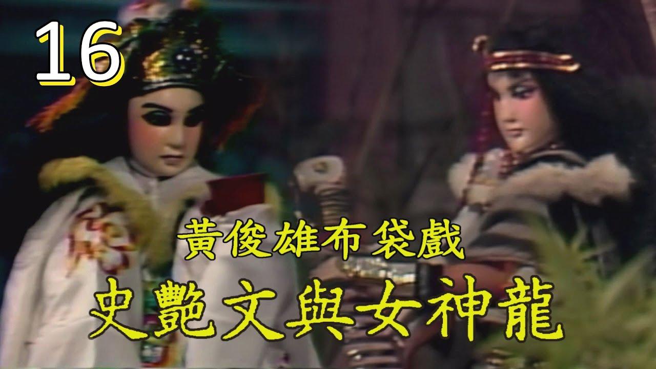 黃俊雄布袋戲-史艷文與女神龍 第 16 集 - YouTube