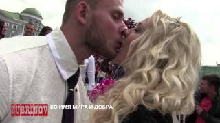 Спортивная свадьба на Болотной площади.  ВО ИМЯ МИРА И ДОБРА!