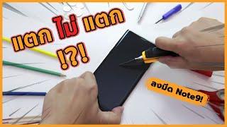 กรีดจอ Galaxy Note9 ด้วยของ 9 อย่าง! ทดสอบฟิล์ม | ดรอยด์แซนส์
