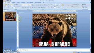 21 - Как создать красивый плакат с картинкой в PowerPoint для НОД