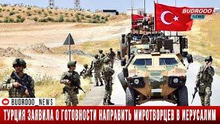 Турция заявила о готовности направить миротворцев в Восточный Иерусалим