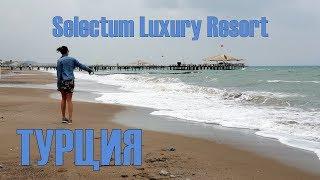 Турция 2018. Selectum Luxury Resort. Белек.
