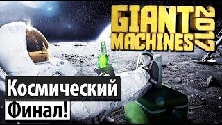 Giant Machines 2017 | Хьюстон у нас проблемы!? Финал!
