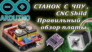 СТАНОК С ЧПУ Своими Руками CNC Shield, Drv8825, A4988, Arduino Часть 2.5/4