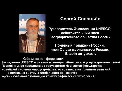 Выступление Сергея Соловьёва на Bitcoin #CryptoForum