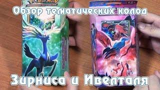 Обзор двух тематических колод русской версии Pokemon TCG (часть 1)