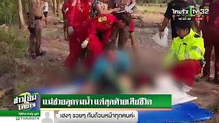 แม่ช่วยลูกจมน้ำ แต่สุดท้ายเสียชีวิต   04-02-62   ข่าวเย็นไทยรัฐ