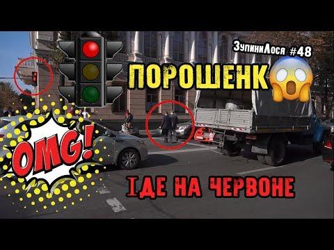 🦌 ЗупиниЛося №48. Верховна Рада - нова, ПДР-порушення - старі!
