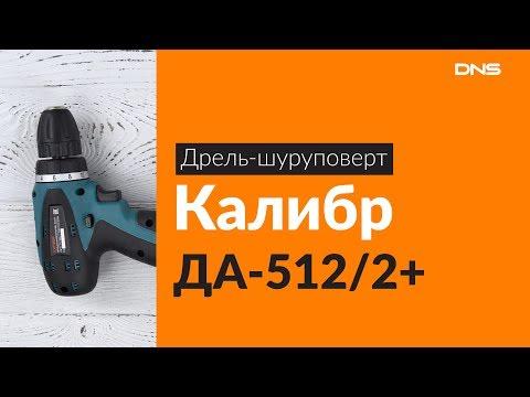 Распаковка дрели-шуруповерта Калибр ДА-512/2+ / Unboxing Калибр ДА-512/2+