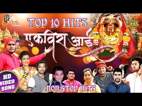 Best Ekveera Aai Songs 2019 | Superhit Marathi Koligeete | Nonstop Video Songs Ekveera Aai 2019