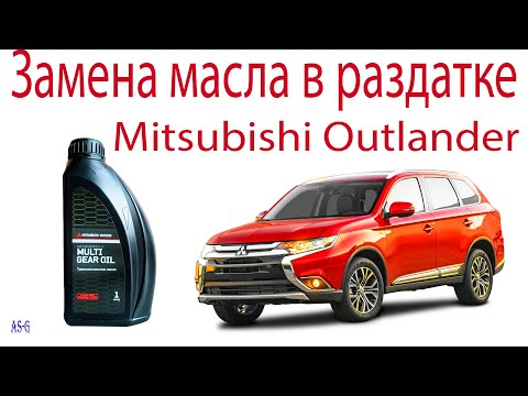 Замена масла в раздатке Mitsubishi Outlander