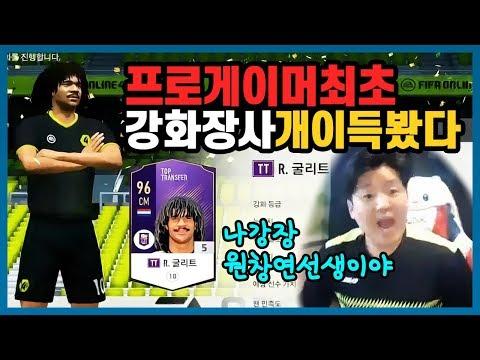 프로게이머 최초 강화장사ㅋㅋ 강장으로 개이득 봤다ㅋㅋㅋㅋ 원창연 피파4 피파온라인4 [KOREA FO4 FIFA Online4 Won Chang Yeon]