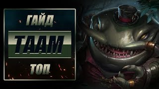 ГАЙД | ТААМ КЕНЧ (ТОП) | League of Legends
