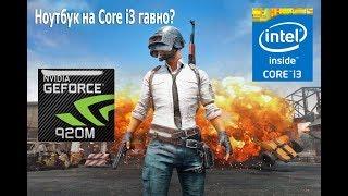 тесты игр на ноутбуке i3 4005U vs Nvidia 920M ГТА 5, Ведьмак 3, World of Tanks, Дота 2