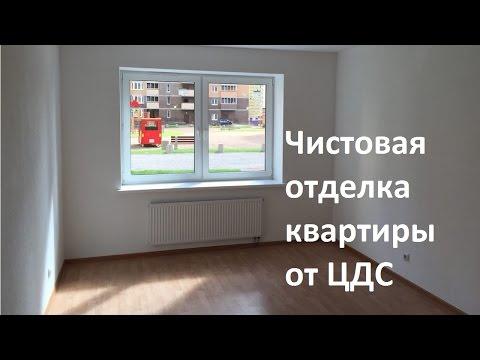 Чистовая отделка квартиры от ЦДС
