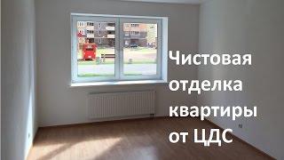 Чистовая отделка квартиры от ЦДС(В этом видео вы сможете увидеть чистовую отделку квартиры от строительной компании ЦДС в Санкт-Петербурге..., 2016-11-16T14:45:10.000Z)