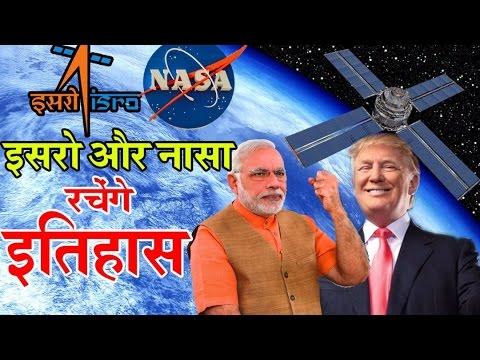America ने जिस India के Rocket पर लगायी थी पाबंदी, उसी रॉकेट से NASA और ISRO  रचेंगे इतिहास