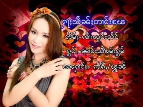 ႁႃႈသဵၼ်ႈတၢင်းေၽ - ၼၢင်းၶမ်းႁွမ် | ห้า เส้น ตาง เผ - นางคำหอม (official MV)