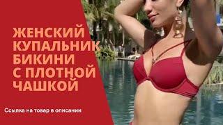 Женский купальник бикини с плотной чашкой ОБЗОР Ссылка на товар в описании
