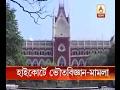 PIL In HC Demands Probe Into Madhyamik Paper Leak
