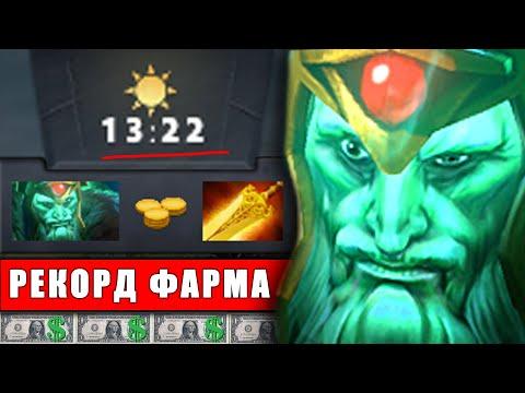 РЕКОРД ФАРМА от ПАПИЧА! 13 МИНУТА - РАДИК.. МАШИНА ФАРМА ДОТА 2 | DOTA 2