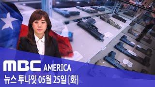 """2021년 5월 25일(화) MBC AMERICA - """"면허 없어도 누구나 권총 소지"""""""