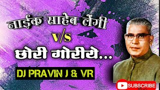 Vasantrao Naik Jayanti Special //Banjara Lengi //Nayake Sarik Neta Vs Chori Goriye -Dj Pravin J & VR