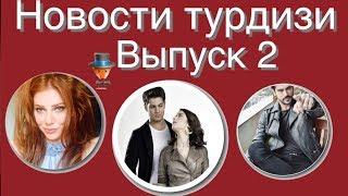 Новости турдизи  Выпуск 2