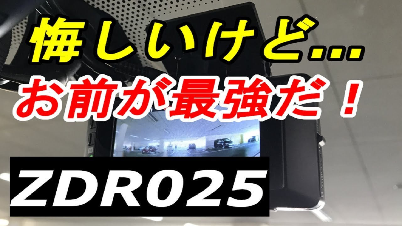 Zdr025 コムテック