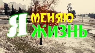 Я МЕНЯЮ СВОЮ ЖИЗНЬ (Фильм 2016)