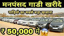 ख़रीदे मनपसंद कार मात्र ₹50,000 में | BUY SECONDHAND CARS IN CHEAP PRICE | Fair Deals Dwarka