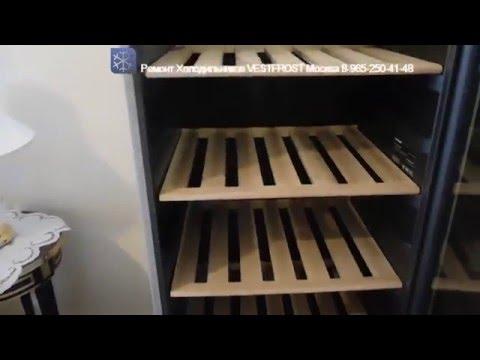 Ремонт Холодильника Винный шкаф VESTFROST