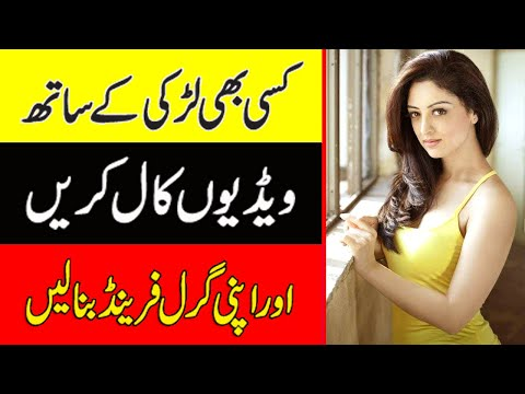 Free Video Call With Pakistani Girls | Best Dating App In Pakistan from YouTube · Duration:  2 minutes 29 seconds
