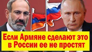 Если Армяне сделают это, в России ее не простят