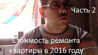 сколько стоит ремонт квартиры в 2016 году. часть 2(сколько стоит ремонт квартиры в 2016 году. диапазон цен. материалы http://vamremont33.ru/ моя почта: vopop-oleg@rambler.ru телефон..., 2016-06-14T14:37:37.000Z)