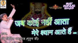 vipin bhardwaj jab koi nahi aata mere shyam aate hai by umabhakti