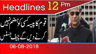 News Headlines | 12:00 PM | 6 August 2018 | 92NewsHD