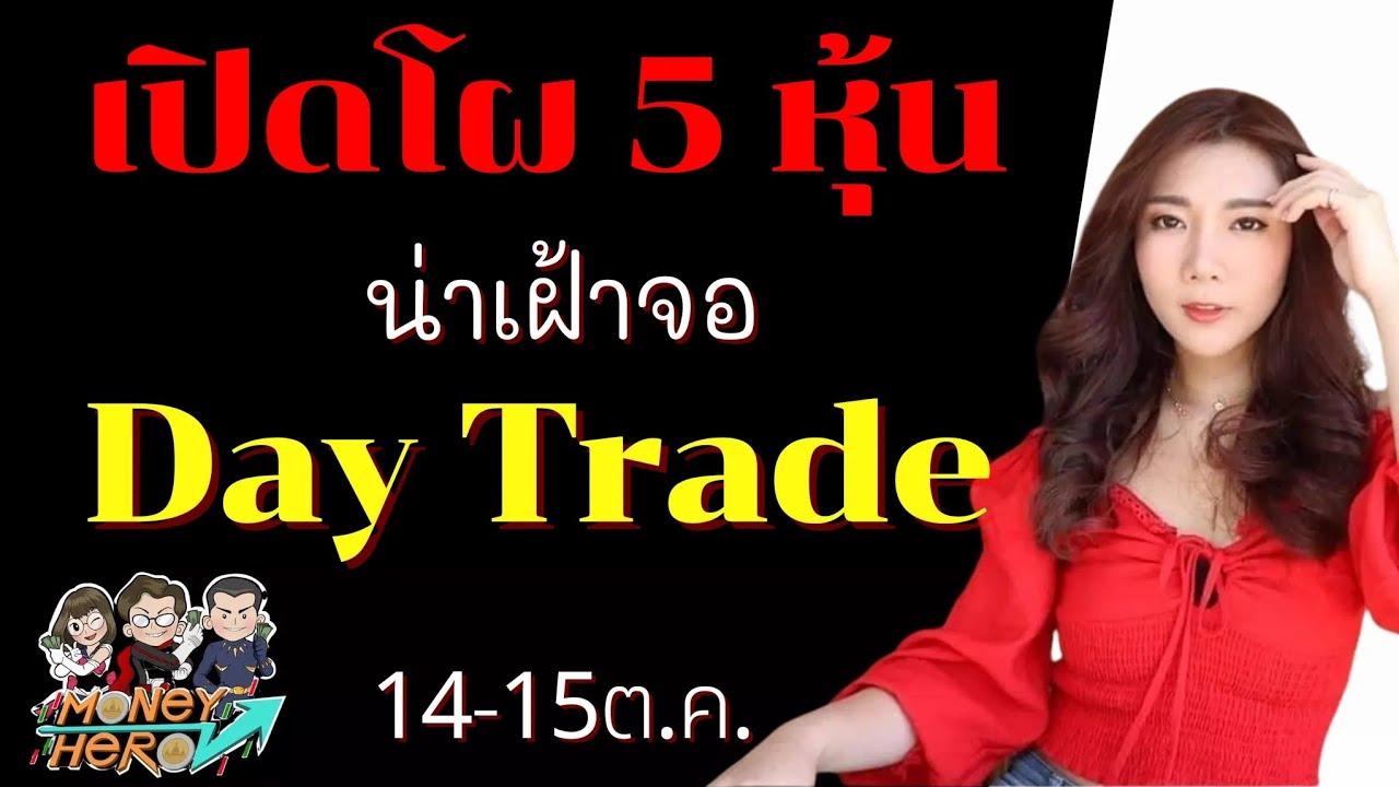 เปิดโผ 5 หุ้น น่าเฝ้าจอ Day Trade 14-15 ต.ค.64   Money Hero
