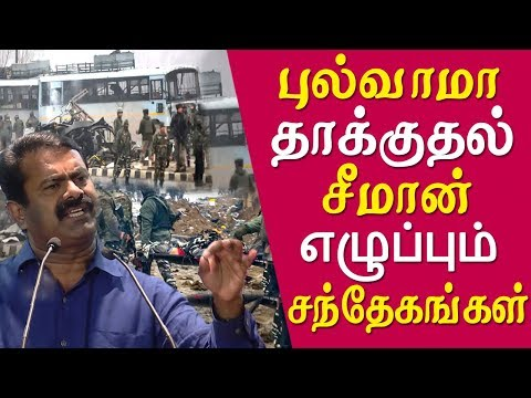 seeman latest speech on pulwama attack - seeman raise a series of questions to #modi seeman speech tamil news   Lambasting Modi government over Pulwama attack, naam tamilar katchi leader seeman on Monday asked the Centre why it ignored intelligence reports and let the CRPF convoy pass through the area where the attack took place.
