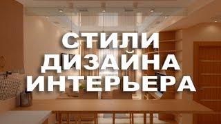 видео Основные стили интерьера — описание и фото стилей интерьера.