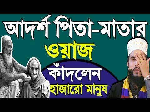 আদর্শ পিতা-মাতার ওয়াজ,কাঁদলেন হাজারো মানুষ Golam Rabbani Waz Bangla Waz 2018 Islamic Waz Bogra