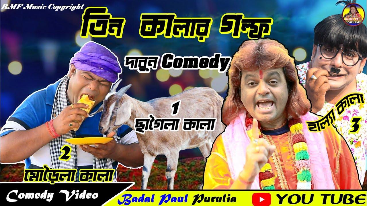 তিন কালার গল্ফ//NEW COMEDY BADAL PAUL//ছাগৈলা কালা হাল্যা কালা, মোড়ৈলা কালা//BADAL PAUL COMEDY 2021