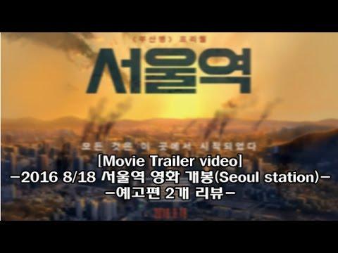 [Movie Trailer video] 2016 8/18 서울역 영화 개봉(Seoul station), 예고편 2개 리뷰.