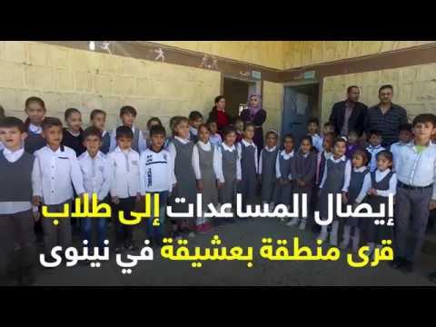 توزيع الحقائب والادوات المدرسية على 1500 طالبا من طلاب المدارس