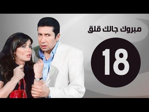مسلسل مبروك جالك قلق حلقة 18 HD كاملة