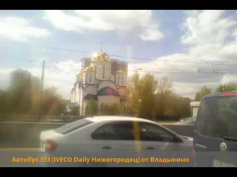 Автобус 353 (IVECO Daily Нижегородец) от Владыкино