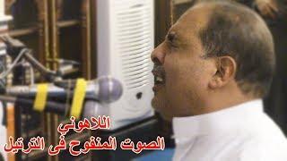 الشيخ مصطفى اللاهوني | المتمكن المتقن وأجمل الأصوات والجمال القرآني فى الترتيل