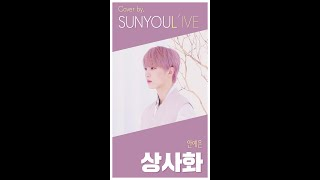 [SUNYOUL'IVE] 안예은 - 상사화 [Cover by 업텐션 선율 (UP10TION SUNYOUL)]