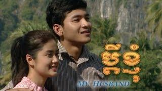 ប្តីខ្ញុំ-My Husband-- (Khmer with Eng Sub)
