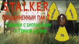 Сталкер ОП 2 Биорадар